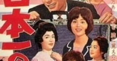 Ver película The Best Playboy In Japan