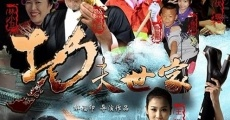 Película The Family of Kongfu