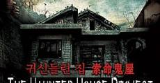 Ver película The haunted house project