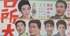 Ver película The Maid Story
