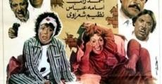 Ver película The Night of Bakiza and Zaghloul's Arrest