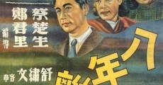 Yi jiang chun shui xiang dong liu