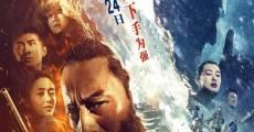 Zhi qu wei hu shan (The Taking of Tiger Mountain) streaming