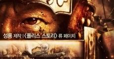 Película The War of Loong