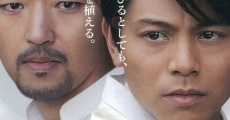 Michi: Hakuji no hito film complet