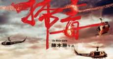 Sau duk / Sao du (The White Storm) (2013)