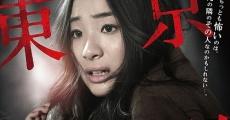 Película Tôkyô Densetsu: Kyôfu no Ningen Jigoku