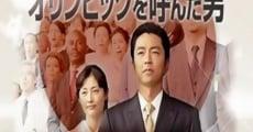 Tokyo ni Olympic wo yonda otoko streaming
