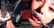 Película Tokyo Psycho