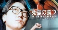 Película Tokyo snuff 2: La venganza sangrienta de Aki