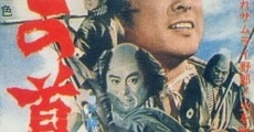Ver película Tragedy of the Coolie Samurai