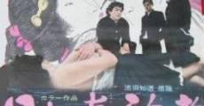 Película Tratado sobre canciones japonesas obscenas