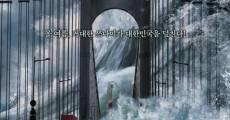 Haeundae (Tsunami) (Tidal Wave) (2009)