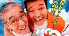 Película Tsuribaka nisshi 18