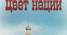 Película Tsvet Natsii