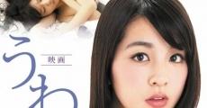 Uwakoi 2 streaming