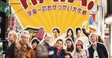 Película Waya! Uchuuichi no osekkai daisakusen