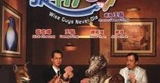 Ver película Wise Guys Never Die