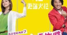 Wo lao gong m sheng xing (2012) stream