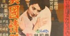 Película Yi guo qing yuan