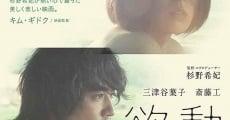 Filme completo Yokudô
