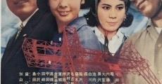 Ver película Young Challengers