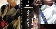 Yumeji, Ai no tobashiri streaming