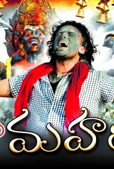 Ver película Maa Voori Maharshi