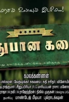 Ver película Madhubana Kadai