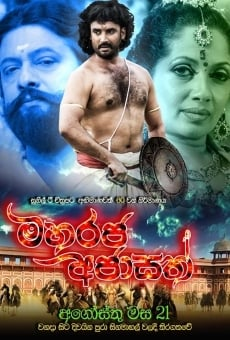 Maharaja Ajasath online streaming