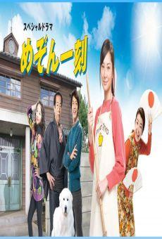 Maison Ikkoku online