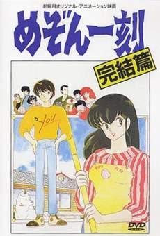Mezon Ikkoku: Kanketsu-hen