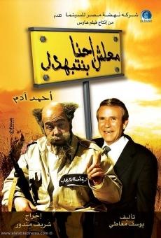 Ver película Malesh Ehna Benetbahdel