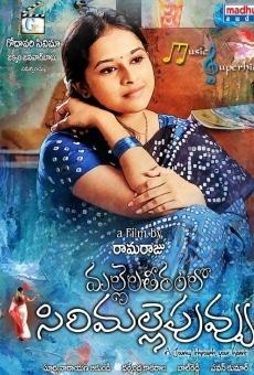 Ver película Mallela Theeramlo Sirimalle Puvvu