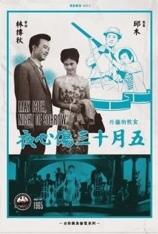 Wu yue shi san shang xin ye en ligne gratuit