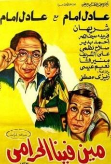 Ver película Meen Fena El-Haramy