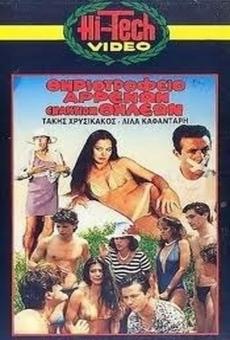 Ver película Menagerie boys against girls