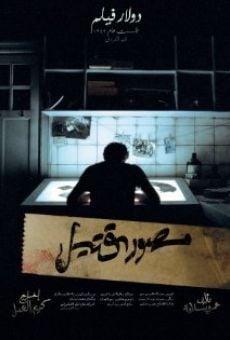 Mesawar Qateel online