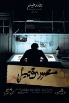 Ver película Mesawar Qateel