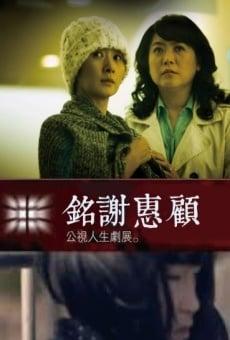 Ming xie hui gu en ligne gratuit