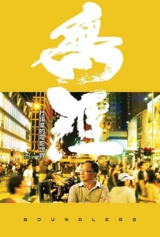 Ver película Mo ngai: To Kei Fung dik din ying sai gaai