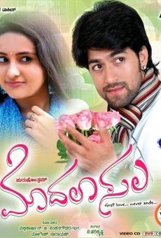 Ver película Modalasala