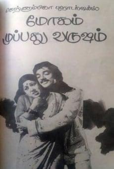 Moham Muppathu Varusham en ligne gratuit