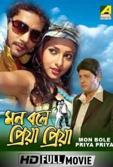 Ver película Mone Bole Priya Priya
