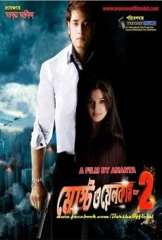 Ver película Most Welcome 2