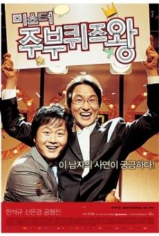 Mi-seu-teo joo-boo-kwi-jeu-wang online kostenlos