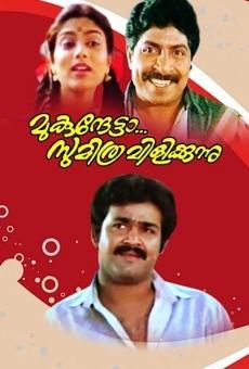 Ver película Mukunthetta Sumitra Vilikkunnu