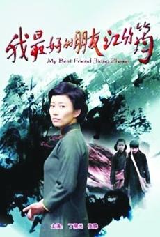 Ver película My Best Friend Jiang Zhujun