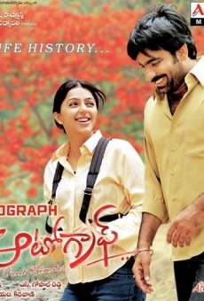 Ver película Naa Autograph