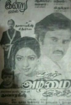 Ver película Naan Adimai Illai